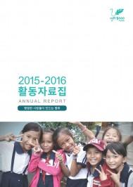 2015-2016 활동자료집
