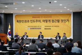 [대외협력사업] 민화협 통일공감포럼 제3차 통일공감대화 개최