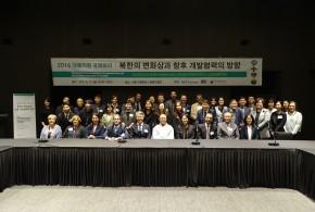 [대외협력사업] 2016년 대북지원 국제회의 참석