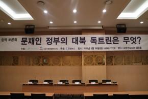 """[대외협력사업] 대북정책토론회-""""문재인 정부의 대북 독트린은 무엇?"""" 개최"""