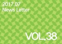 뉴스레터 Vol.38 (2017년 7월)