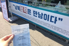 """[대외협력사업] """"남북협력은 만남이다"""" – 평화로 2017 행사"""