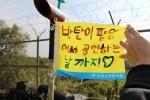 2017 도라산 평화여행