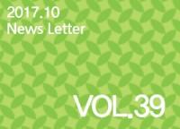 뉴스레터 Vol.39 (2017년 10월)