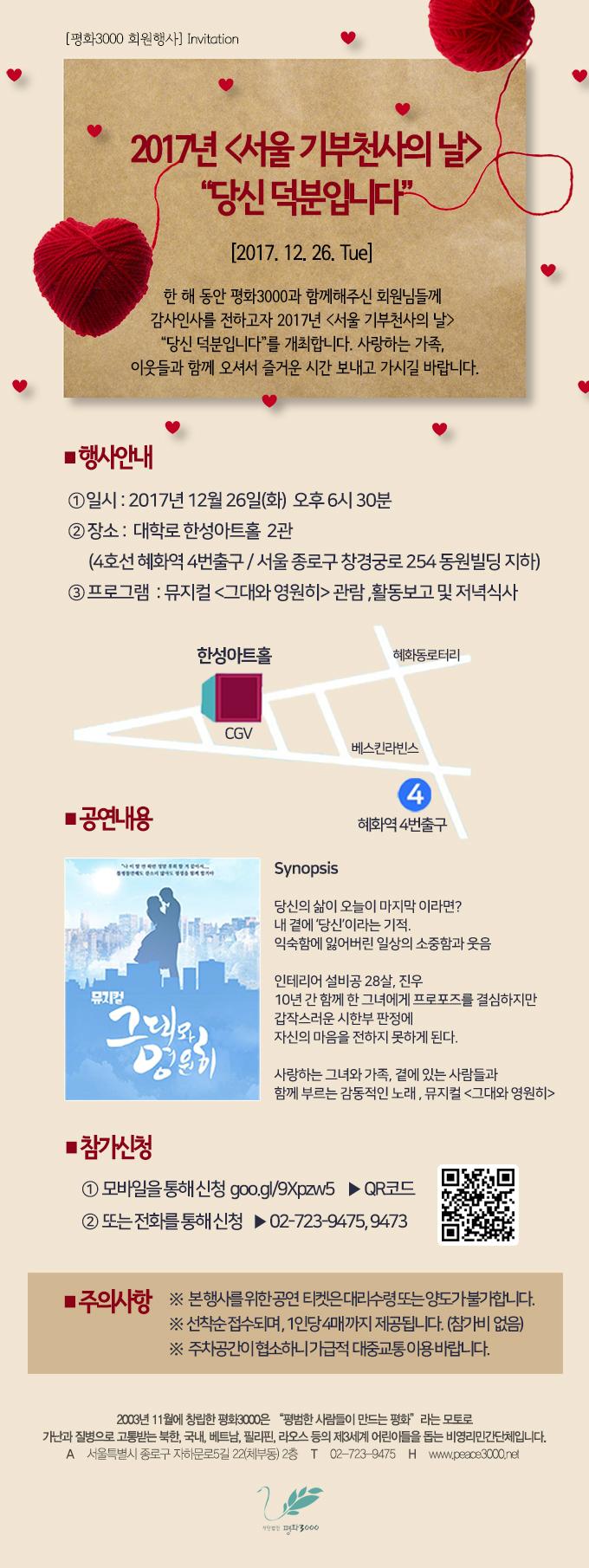 2017 서울 기부천사의 날