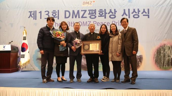평화3000, 제13회 DMZ평화상 <교류협력부문> 수상