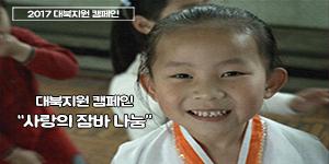 """2017 대북 캠페인 – """"사랑의 잠바 나눔"""""""