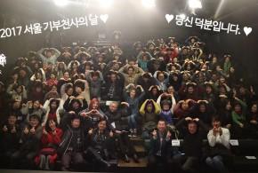 """[회원홍보사업] 따뜻했던 2017년 """"당신 덕분입니다"""""""