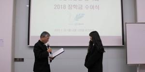 [장학사업] 2018 '평화삼천 장학회' 국내 장학금 수여식