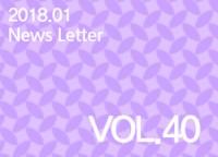 뉴스레터 Vol.40 (2018년 01월)
