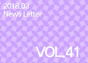 뉴스레터 Vol.41 (2018년 03월)