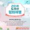 [문화예술교육] 2018 도라산 평화여행 참가신청 안내