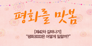 [회원행사] 제42차 길떠나기 개최