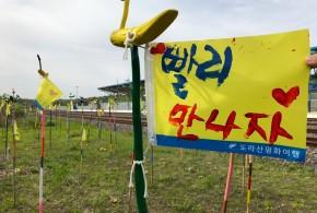 [문화예술교육] 2018 도라산평화여행(5/7) 개최