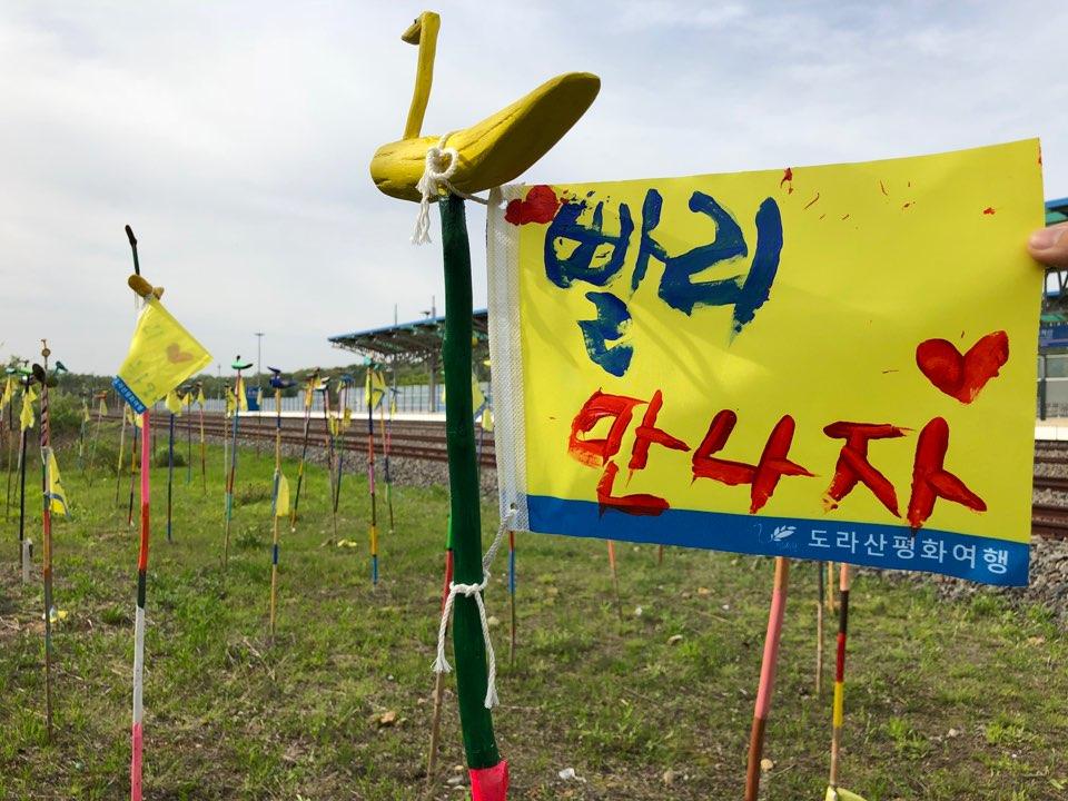 참가자들이 적은 평화의 메시지