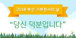 [회원행사] 2018 <부산 기부천사의 날> 개최 안내