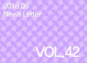 뉴스레터 Vol.42 (2018년 5월)