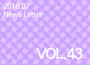 뉴스레터 Vol.43 (2018년 7월)