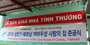 [해외사업] 2018 베트남 주거환경개선사업 상반기 준공식 개최
