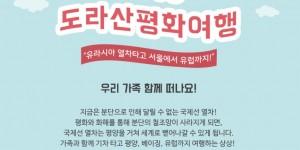 [문화예술교육] 2018 도라산평화여행 참가자 모집(9/8, 9/9)