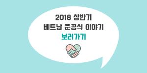 2018 베트남 상반기 준공식 이야기 보러가기
