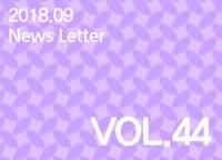 뉴스레터 Vol.43 (2018년 9월)