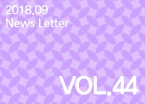 뉴스레터 Vol.44 (2018년 9월)