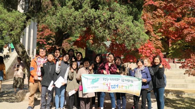 [회원행사] 가을의 소확행, 43번째 길떠나기!