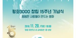[공지사항] 평화3000 창립 15주년 기념식 참가 안내