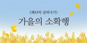 [회원행사] 제43차 길떠나기 개최