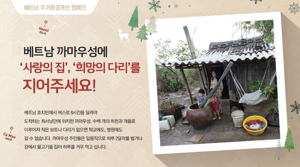 경베트남 주거환경개선 캠페인