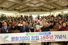 [창립 15주년 기념] 평화3000 창립 15주년 기념식 '감사와 비상' 개최
