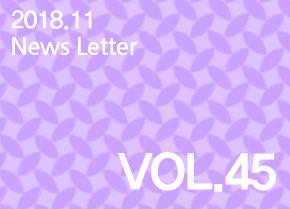뉴스레터 Vol.45 (2018년 11월)