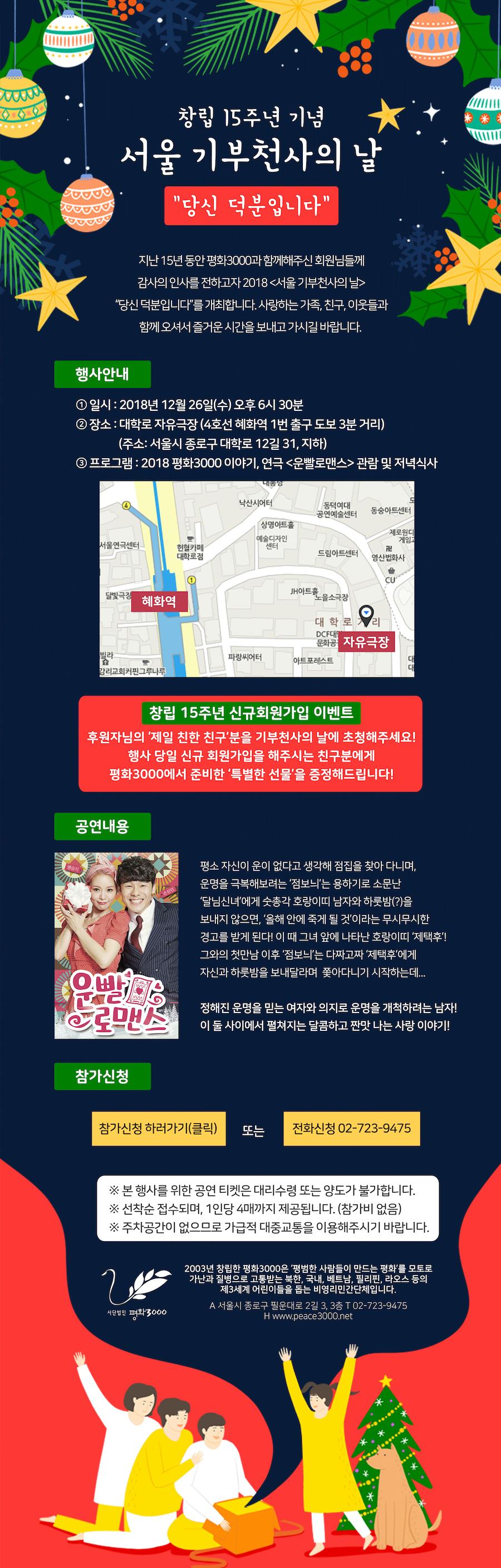 2018 서울 기부천사의 날_포스터