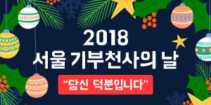 [회원행사] 2018 <서울기부천사의날>에 당신을 초대합니다!