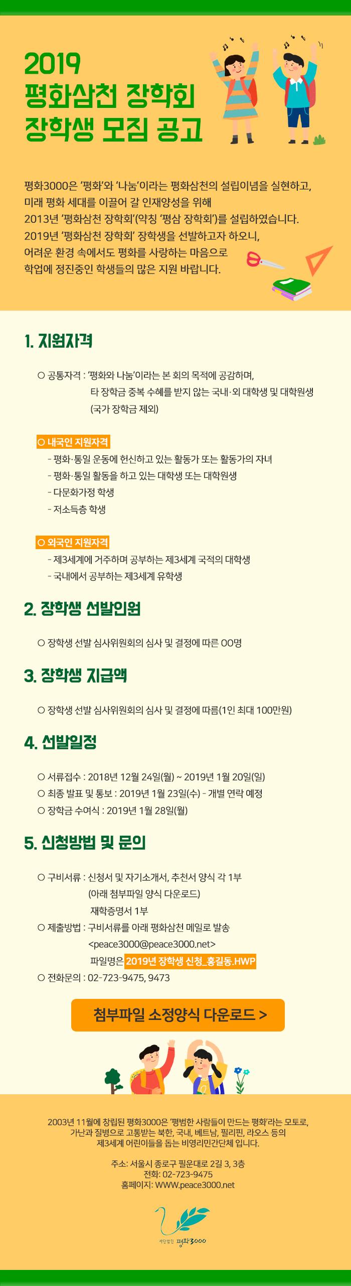 2019 평삼 장학회 포스터