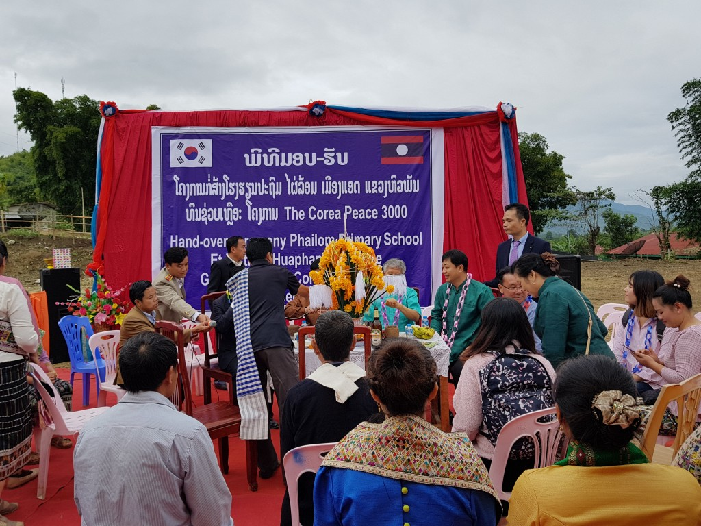서로에게 축복과 덕담을 하는 라오스식 전통 행사