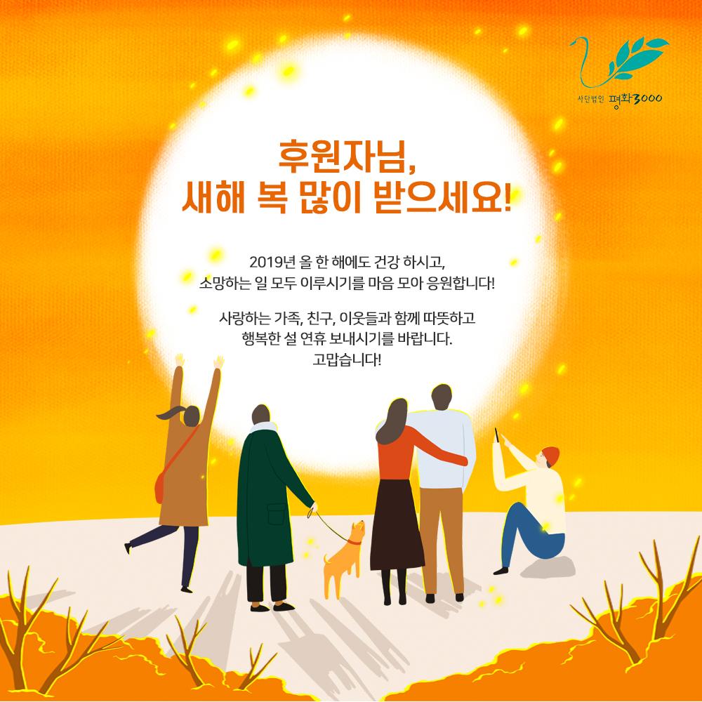 2019 설 연휴 인사