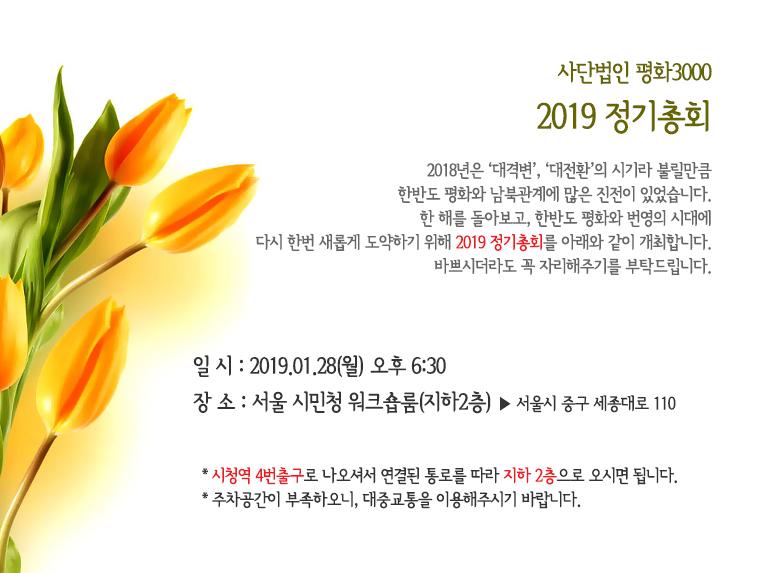 2019 정기총회 포스터