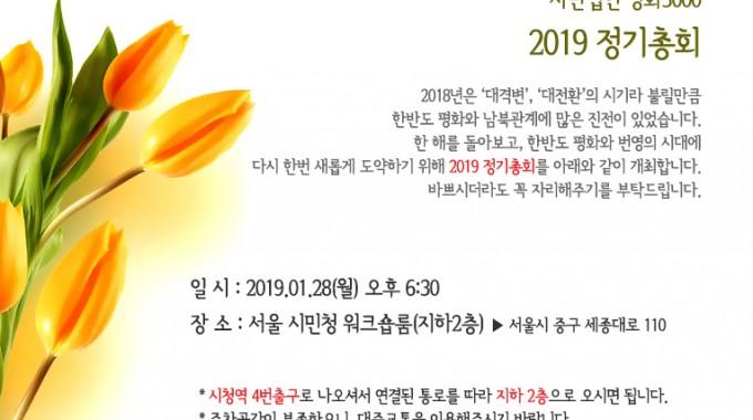 [공지사항] 2019 정기총회 개최 안내