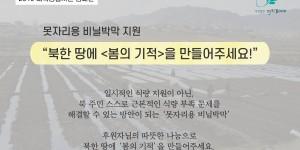 """2019 대북 """"못자리용 비닐박막 지원 캠페인 – 북한 땅에 <봄의 기적>을 만들어주세요!"""""""