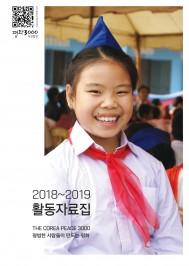 2018-2019 활동자료집
