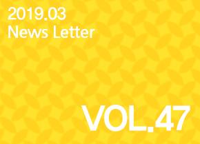 뉴스레터 Vol.47 (2019년 3월)