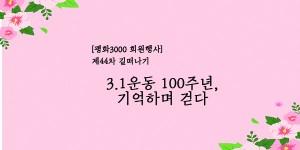 [회원행사] 제44차 길떠나기 개최
