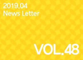 뉴스레터 Vol.48(2019년 4월)