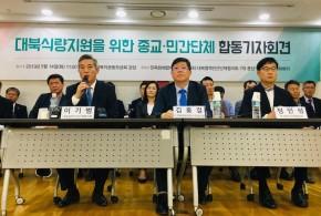 [대외협력] 대북 긴급식량지원을 위한 종교ㆍ민간단체 합동기자회견