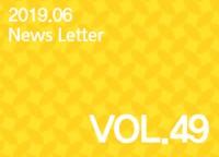 뉴스레터 Vol.49(2019년 6월)