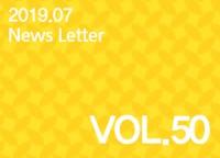 뉴스레터 vol.50 (2019년 7월)