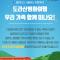 [문화예술교육] <2019 도라산평화여행>에 함께할 참가자를 모집합니다!