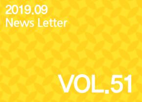 뉴스레터 vol.51 (2019년 9월)